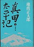 真田太平記 (1)岩櫃の城
