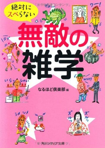 絶対にスベらない無敵の雑学 (角川ソフィア文庫)の詳細を見る