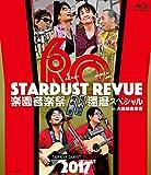 STARDUST REVUE 楽園音楽祭 2017 還暦スペシャ...[Blu-ray/ブルーレイ]