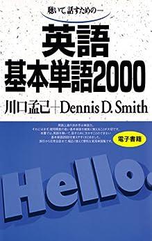 [川口孟己, デニス・ディー・スミス]の聴いて、話すための 英語基本単語2000