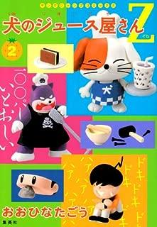 犬のジュース屋さんZ 2 (ヤングジャンプコミックス)