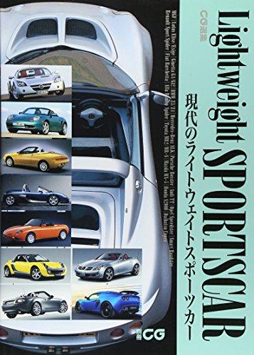 現代のライトウェイトスポーツカー (別冊CG CAR GRAPHIC選集)