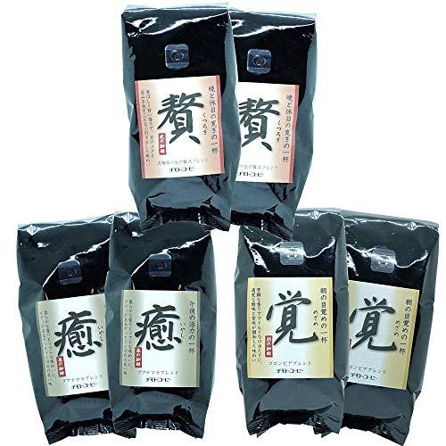 コーヒー豆 3種詰合せ贅 癒 覚 1.5㎏(250g×3種×2)
