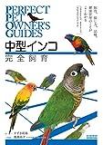 中型インコ完全飼育: 飼育、接し方、品種、健康管理のことがよくわかる (コガネメキシコ、オキナインコ、ウロコメキシコインコ 他) (PERFECT PET OWNER'S GUIDES)