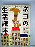 ネコの生活読本―ネコロジー入門 ネコ語がわかりますか? (1980年)