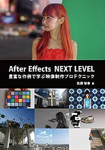 本のAfter Effects NEXT LEVEL : 豊富な作例で学ぶ映像制作プロテクニックの表紙