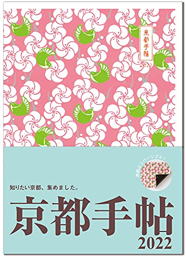 京都手帖2022
