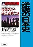 逆説の日本史 23: 明治揺籃編 琉球処分と廃仏毀釈の謎