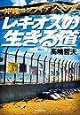 沖縄コンフィデンシャル レキオスの生きる道
