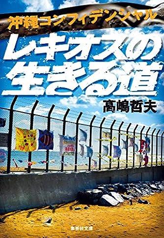 沖縄コンフィデンシャル レキオスの生きる道 (集英社文庫)