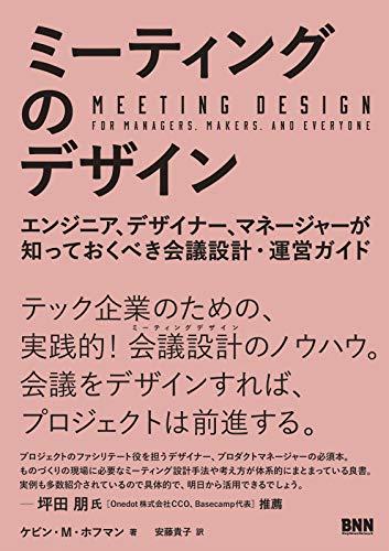 ミーティングのデザイン エンジニア、デザイナー、マネージャーが知っておくべき会議設計・運営ガイド