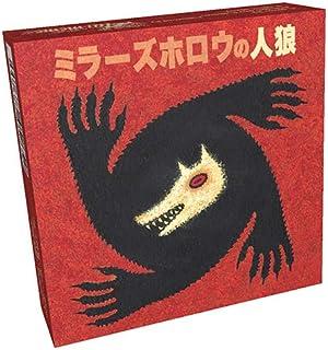 ホビージャパン ミラーズホロウの人狼 日本語版 (8-18人用 20-30分 10才以上向け) ボードゲーム