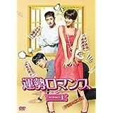 運勢ロマンス DVD-BOX1