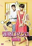 運勢ロマンス DVD-BOX1[KEDV-0559][DVD]