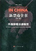 新禁毒全书(第六卷):外国禁毒法律概览