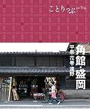 ことりっぷ 角館・盛岡 平泉・花巻・遠野 (旅行ガイド)