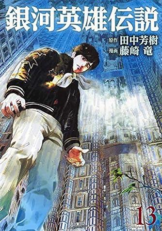 銀河英雄伝説(13) (ヤングジャンプコミックス)