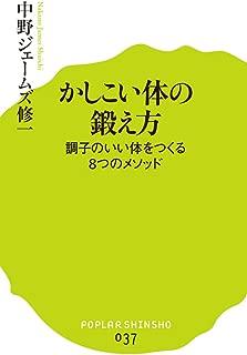 (037)かしこい体の鍛え方 (ポプラ新書)