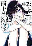 恋は雨上がりのように (2) (ビッグコミックス)