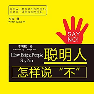 """聪明人怎样说""不"" - 聰明人怎樣說「不」 [How Bright People Say No] audiobook cover art"