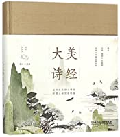 The Magnificent Book of Songs (Hardcover) (Chinese Edition)