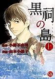 黒祠の島 上 (幻冬舎コミックス漫画文庫 や 1-1)