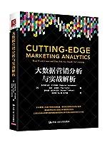 大数据营销分析与实战解析