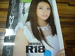 B2大 ポスター 城田理加 元AKB48 米沢瑠美