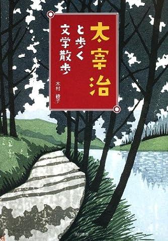 太宰治と歩く文学散歩