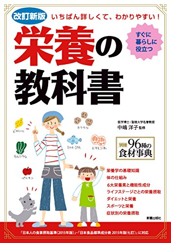 改訂新版 いちばん詳しくて、わかりやすい! 栄養の教科書