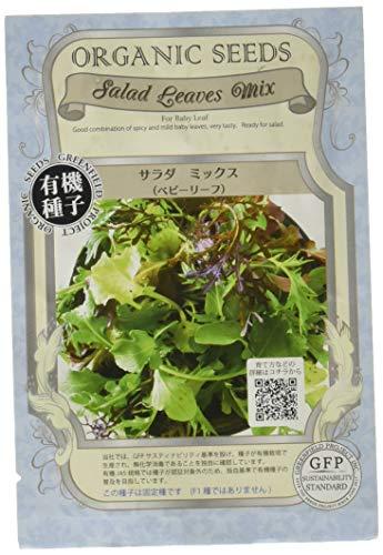 グリーンフィールド ベビーリーフ有機種子 サラダ ミックス <ベビーミックス> [小袋] A245