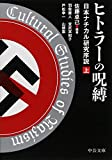 ヒトラーの呪縛(上) - 日本ナチ・カルチャー研究序説 (中公文庫)