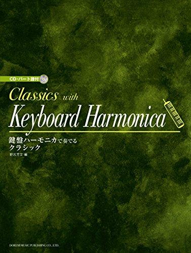 CD・パート譜付 鍵盤ハーモニカで奏でるクラシック