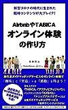 AirbnbやTABICAオンライン体験の作り方: ~新...