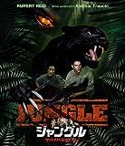 ジャングル -不滅-