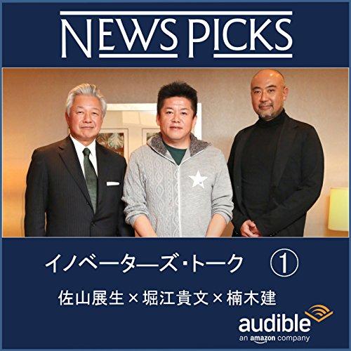 イノベーターズ・トーク 01 新春大放談 | NewsPicks編集部
