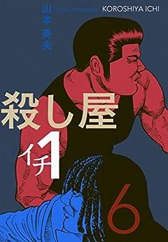 [山本英夫]の殺し屋1(イチ)6