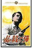 必殺の一弾[DVD]