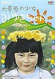 大草原の少女みゆきちゃん[DVD]