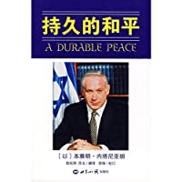 A DURABLE PEACE(Chinese Edition)
