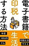 Kindle電子書籍出版で印税生活する方法 | 年収100万円でも印税生活できる!