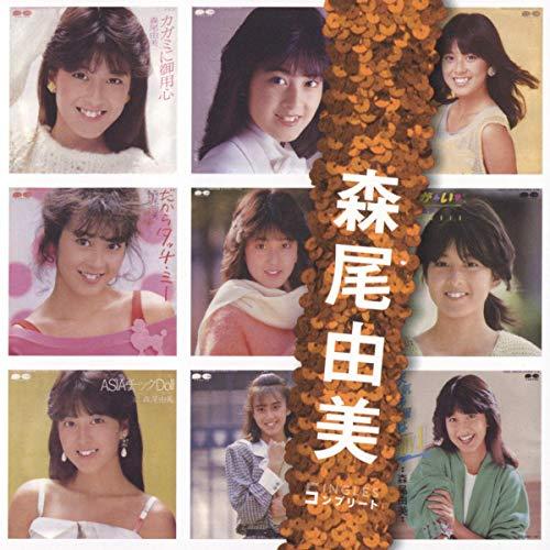 「ぼくらのベストSINGLES」シリーズ 「森尾由美」SINGLESコンプリート