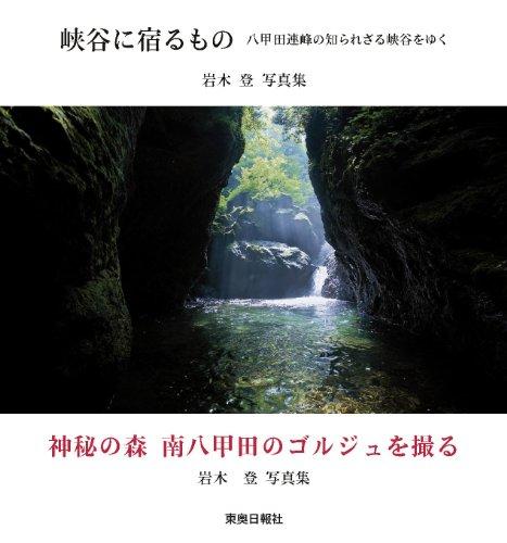 峡谷に宿るもの 八甲田連峰の知られざる峡谷をゆく
