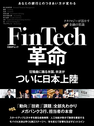 FinTech革命~テクノロジーが溶かす金融の常識~(日経BP Next ICT選書)の詳細を見る