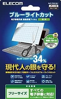 エレコム 電子辞書 液晶保護フィルム ブルーライトカット 全機種対応 フリーサイズ DJP-TP031BLF