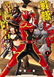 戦隊レッド 異世界で冒険者になる(1) (ガンガンコミックス)
