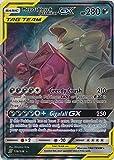 Mega Sableye & Tyranitar Tag Team GX - 126/236 - Ultra Rare - Unified Minds