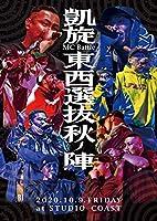 凱旋MC BATTLE -東西選抜 秋ノ陣 2020-