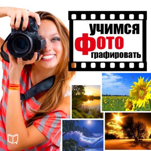 Uchimsja fotografirovat'. Prakticheskie sovety [Let's Photograph: Tips and Lessons] audiobook cover art