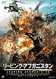 リービング・アフガニスタン [DVD]